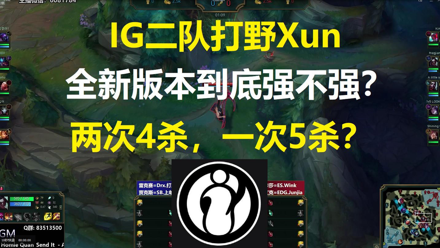 IG二队打野Xun,全新版本到底强不强?两次四杀,一次五杀!全明星局杀疯了!