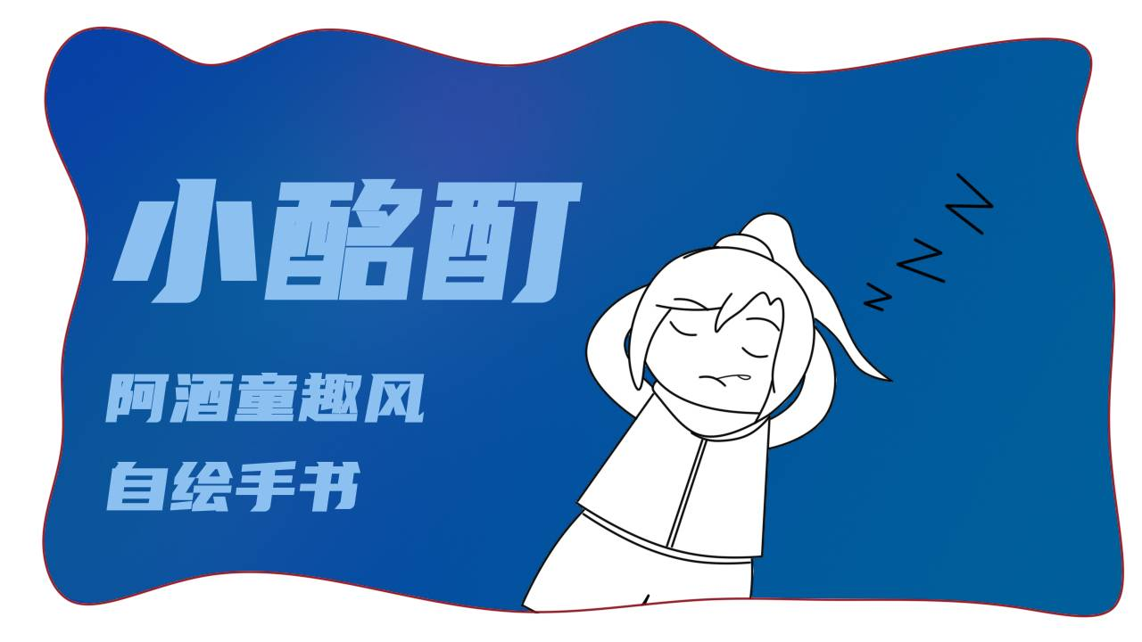 【梦想演唱会】螺旋幻覚-小酩酊 不如与少年酒来一场江湖之旅?