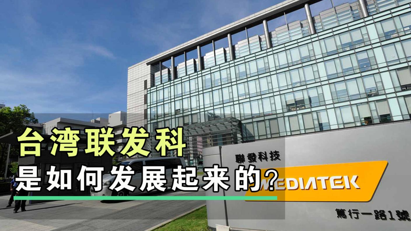 5G芯片战场,中国台湾的联发科是如何发展起来的?