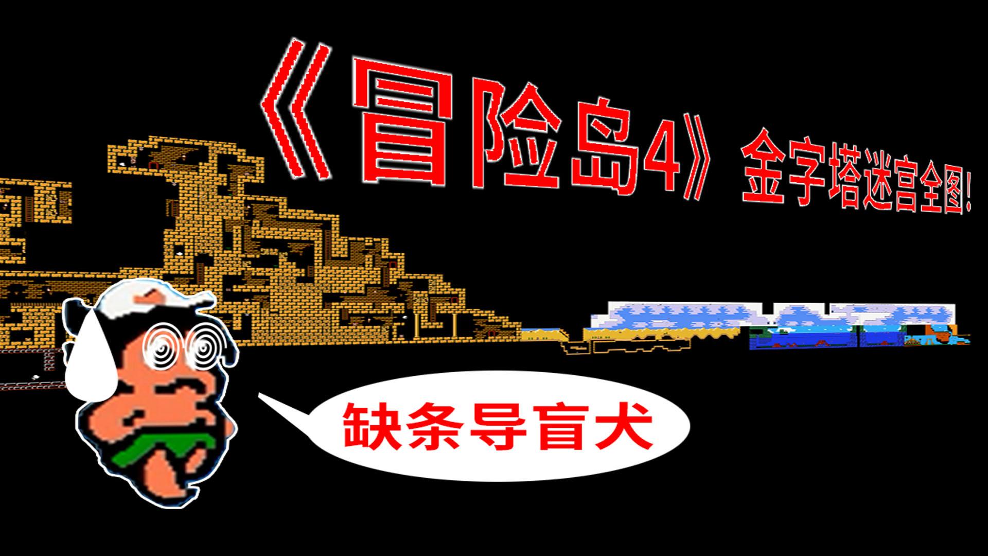 《冒险岛4》金字塔迷宫绕晕了?带你看终极上帝视角!