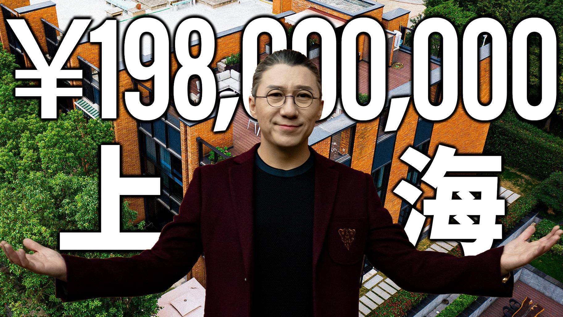 【艾叔】上海近2亿海派苏河湾豪宅,距离黄浦江最近的私人别墅到底长什么样