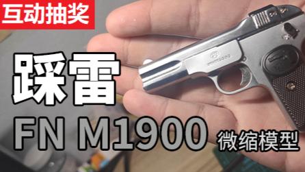 #评论抽奖# 【踩雷】枪牌撸子---FN M1900微缩模型上手测评