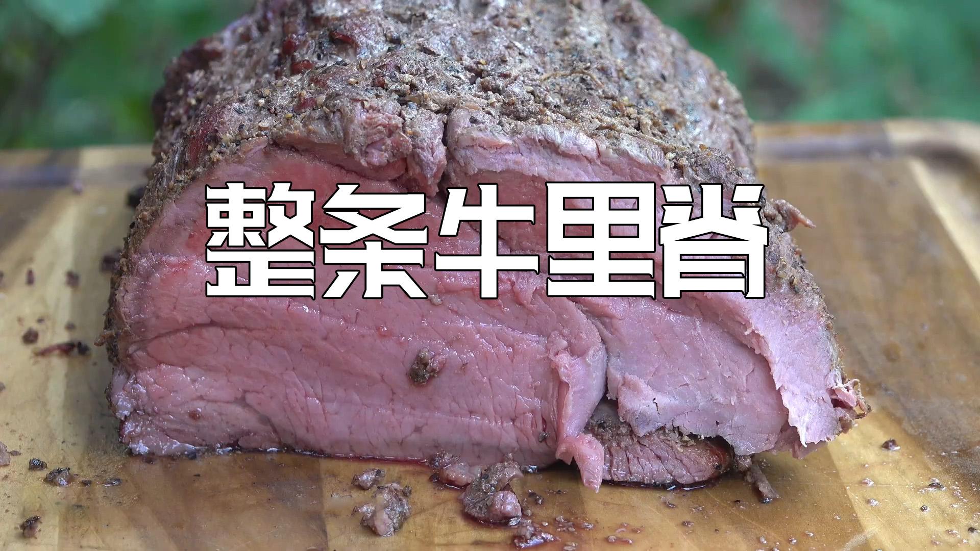 美国土豪BBQ 整条牛里脊