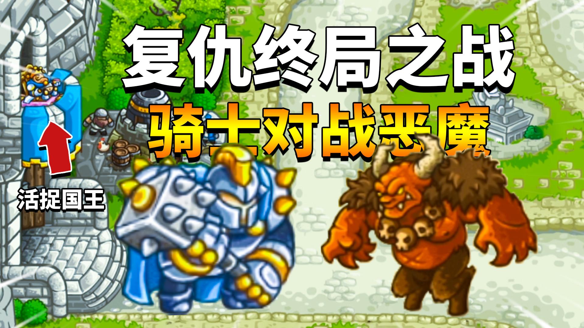 王国保卫战复仇13:大锤骑士对战牛头恶魔,活捉国王占领城堡!