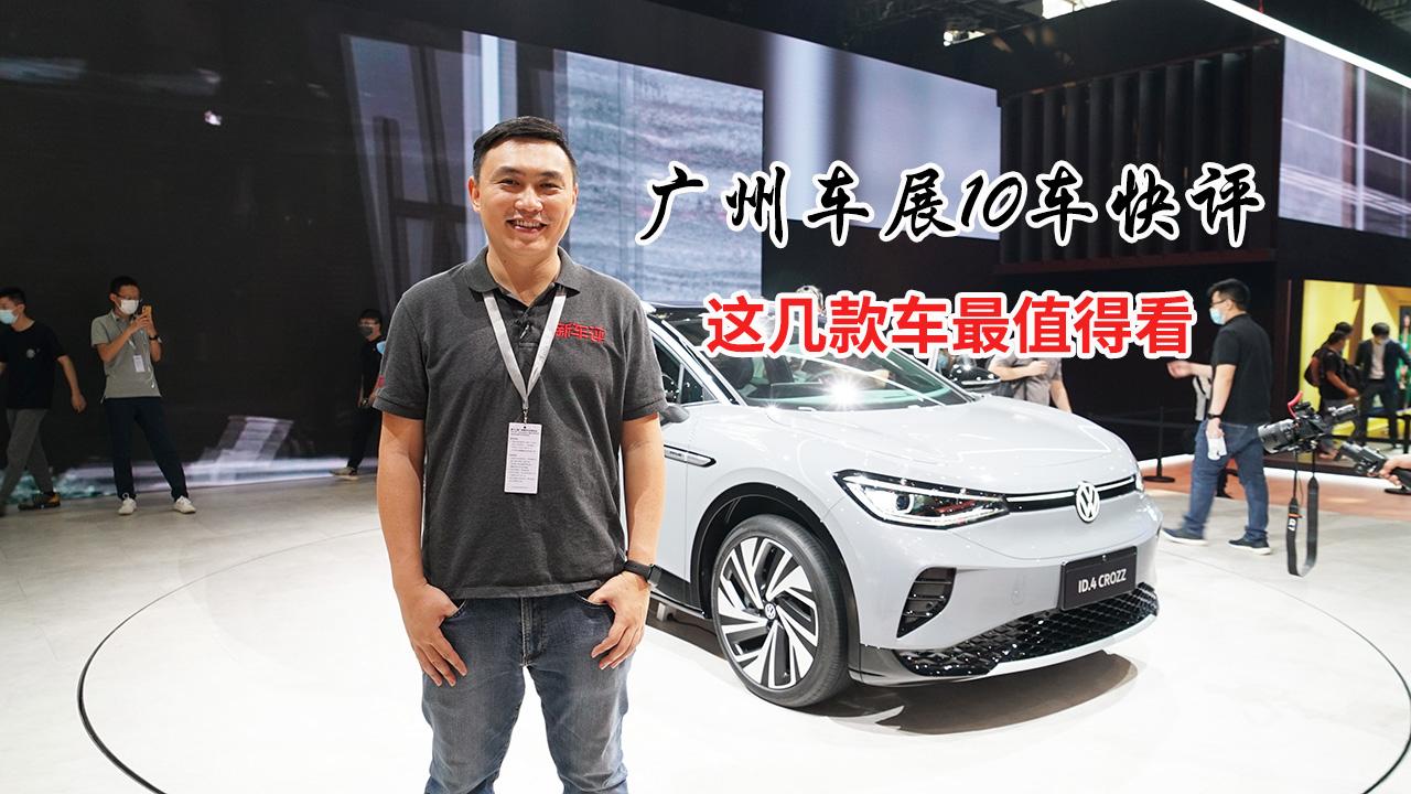 除了全新奥迪A3L傲澜和零跑C11 广州车展还有这些必看新车