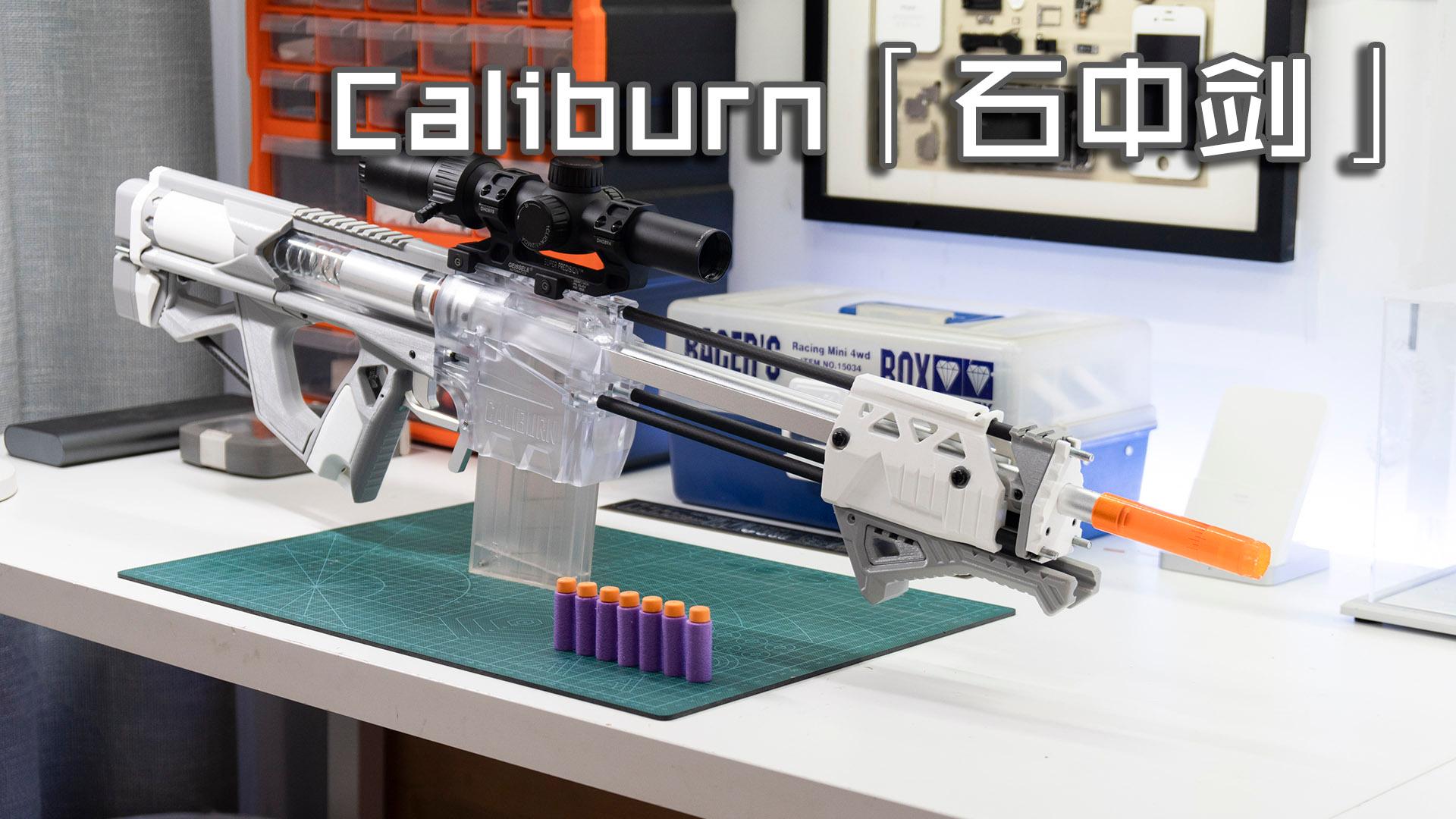【玩弹】朝圣之旅——Caliburn「石中剑」软弹发射器