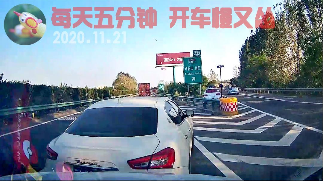 交通警示32期:每天五分钟,开车慢又怂