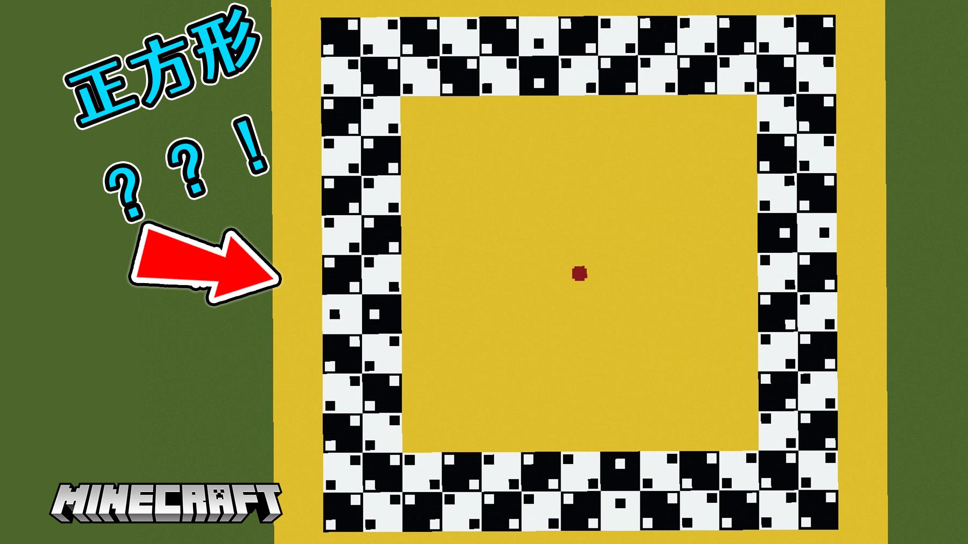 我的世界:mc中的视觉错位地图!这张图片怎么是个正方形?!