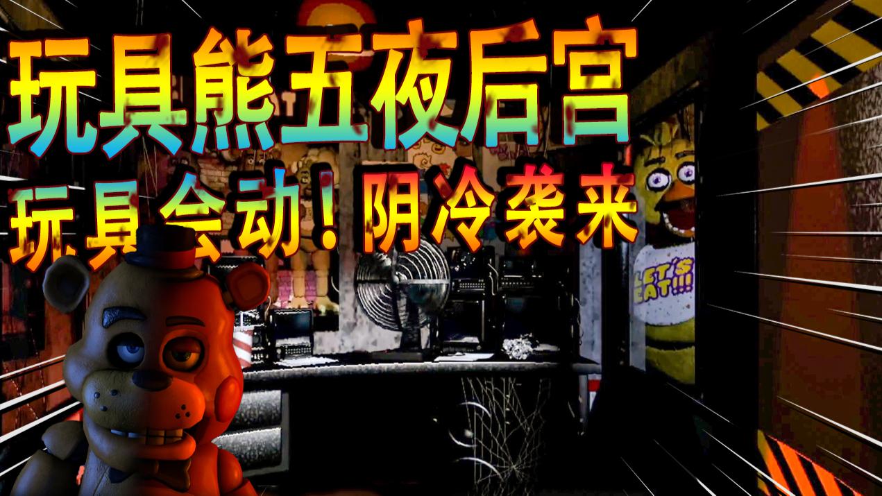 玩具熊的五夜后宫:邪恶小鸡的3次回马枪!我心都提到嗓子眼了
