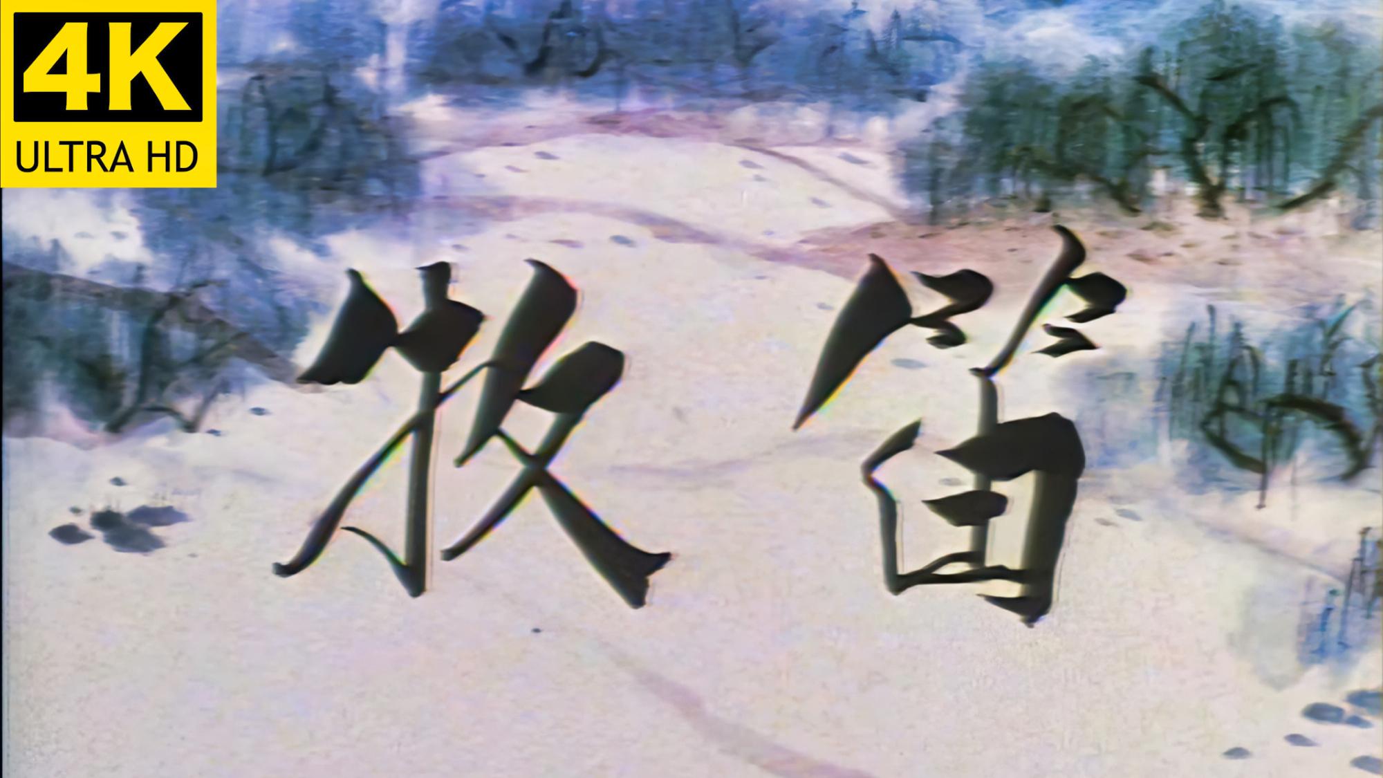 【4k修复60帧】牧笛—高清重制上美中国第二部水墨动画!
