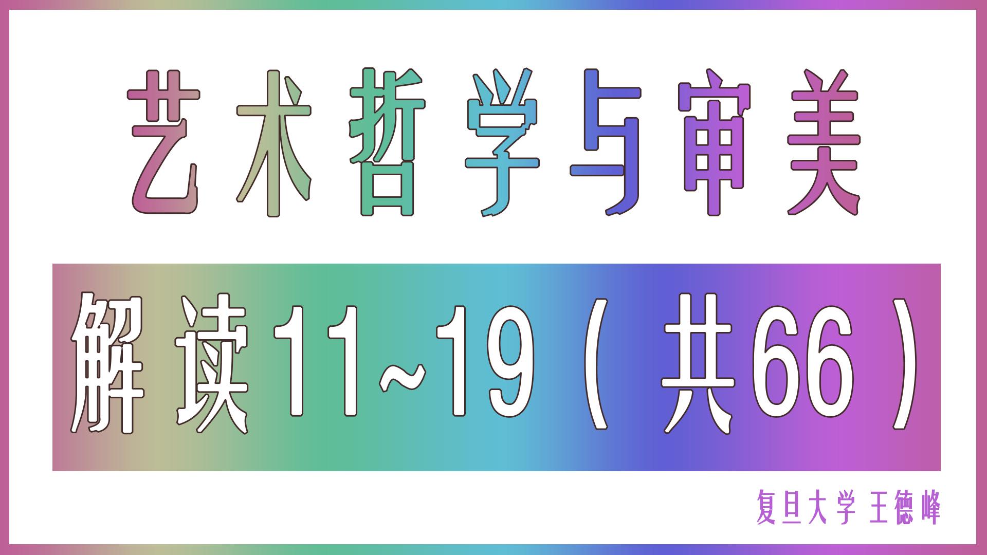艺术哲学与审美【王德峰】11~19