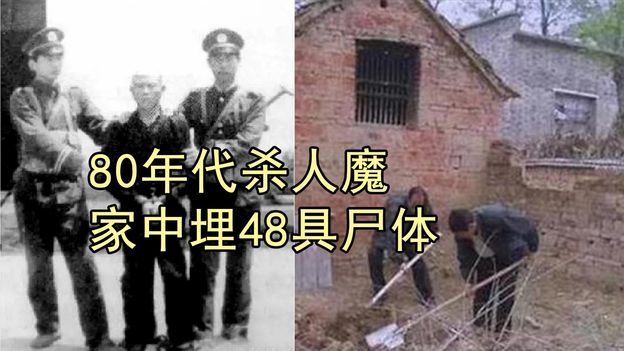 80年代杀人狂魔,家中埋48具尸体