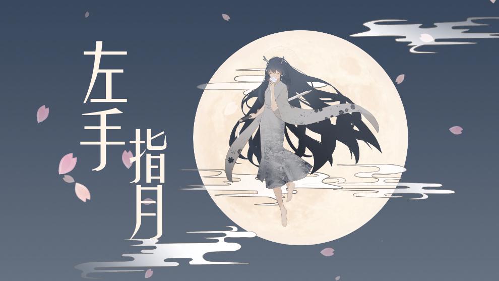 【梦想演唱会】「左手指月」本龙史上最豪华自绘自制PV翻唱