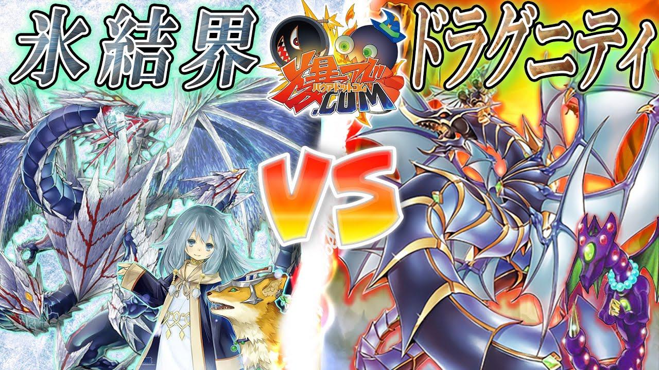 【游戏王ACF字幕组】 终局到来!『冰结界』vs『龙骑兵团』