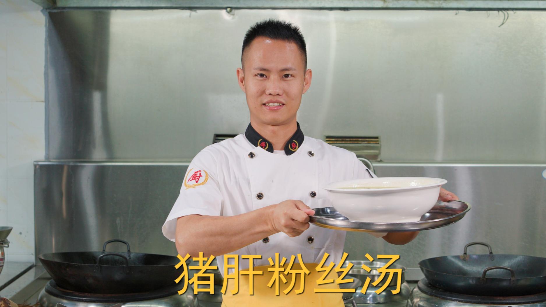 """厨师长教你:""""猪肝粉丝汤""""的家常做法,嫩滑美味,收藏了"""