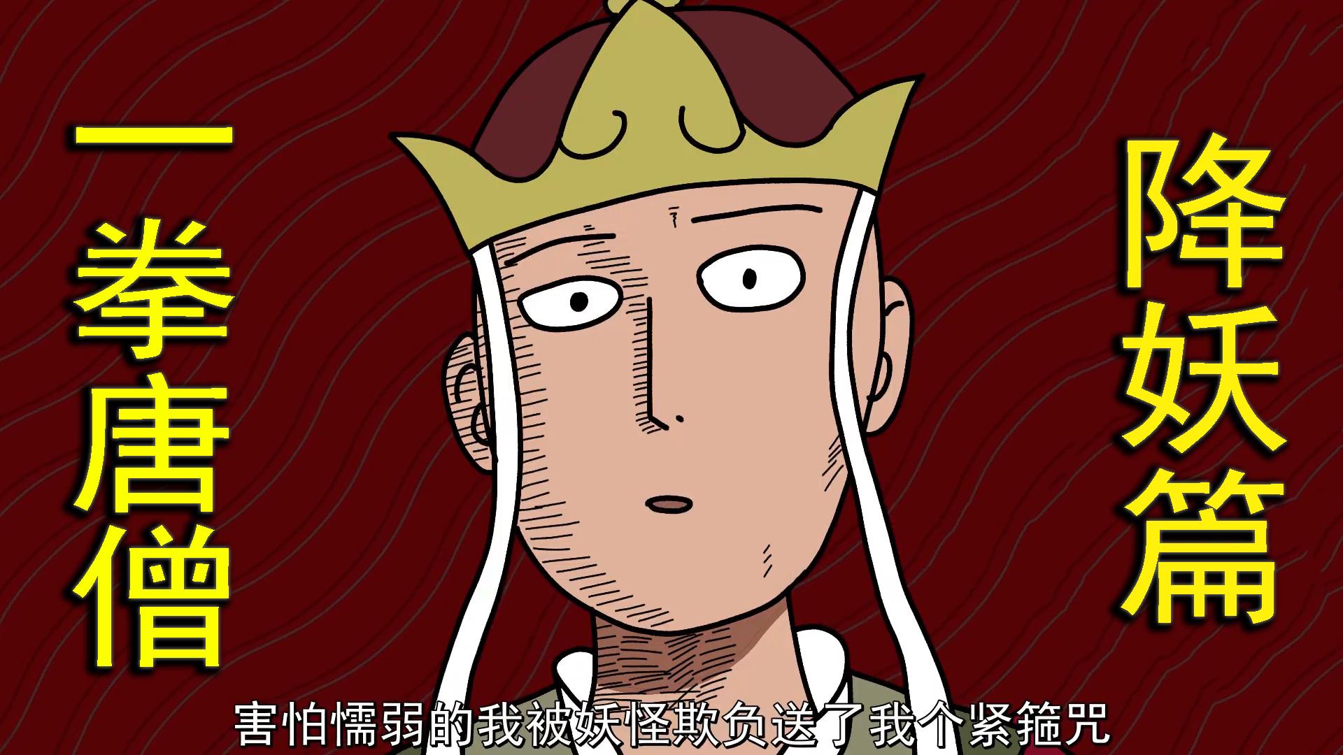 【沙雕动画】最强唐僧之一拳唐僧:降妖总结篇2!