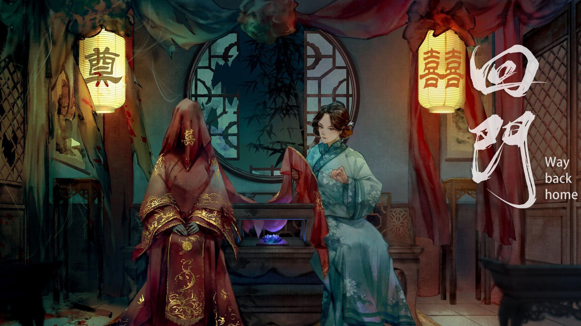 血色嫁衣,交织的命运~国产民俗恐怖游戏《回门》剧情向速通(序章)