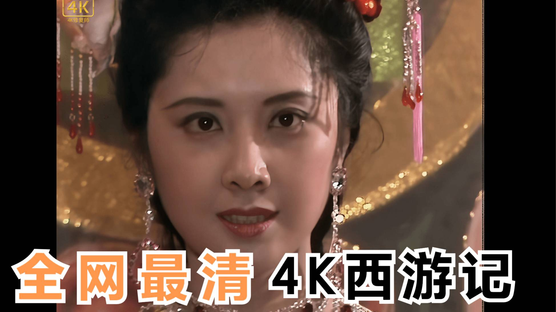 4K修复 86版西游记女儿国初见 无台标 无字幕 全网最清晰