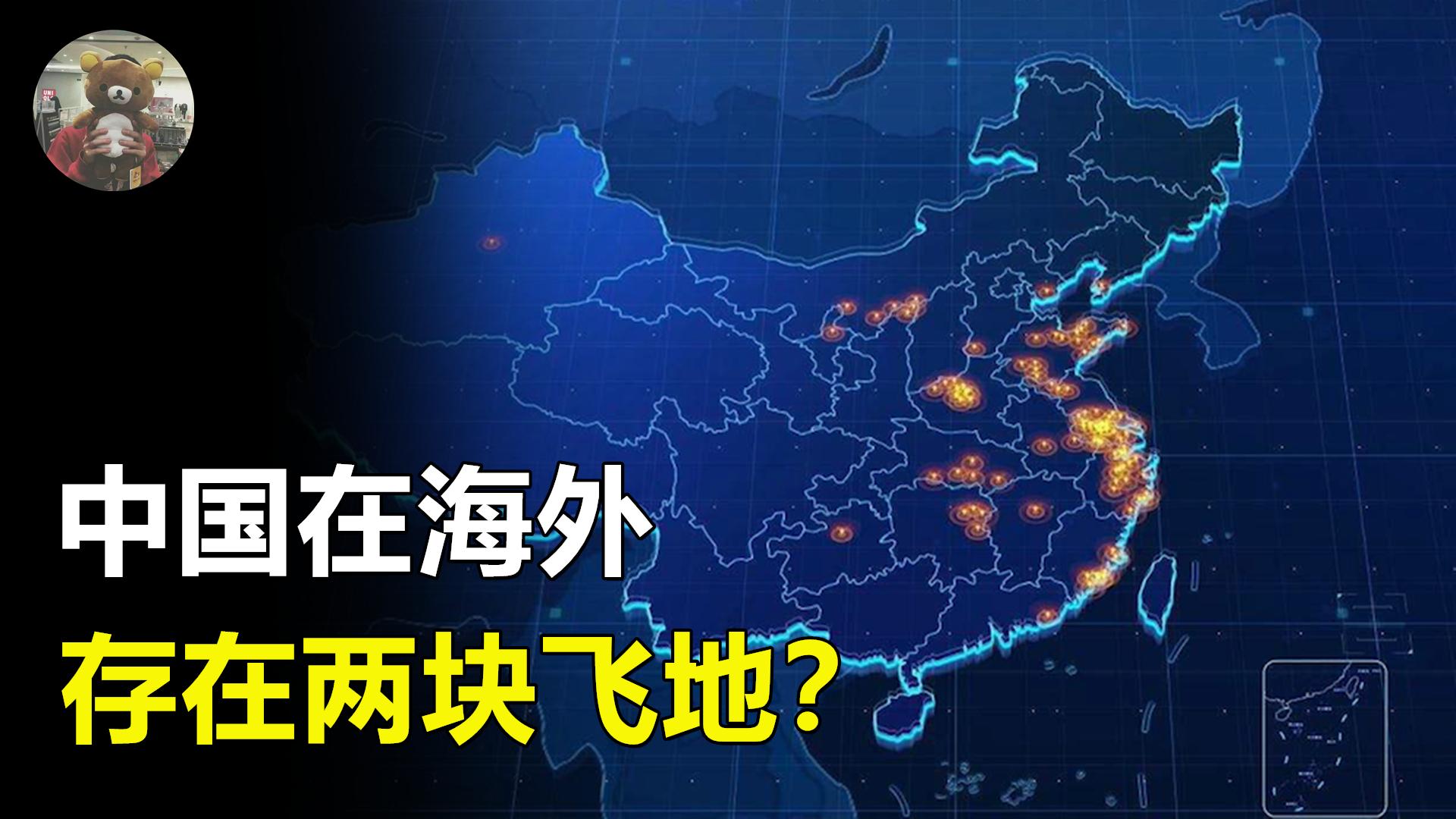 中国在海外还有领土?一个中国公民可以自由出入,另一个已经丢了