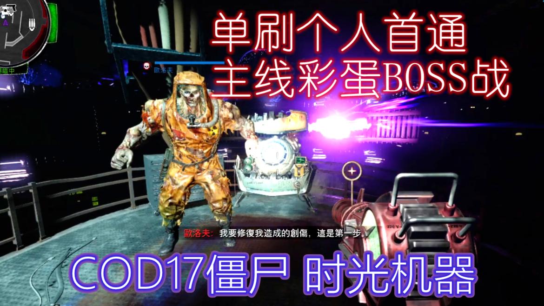 COD17僵尸模式时光机器单刷首通主线boss战录播