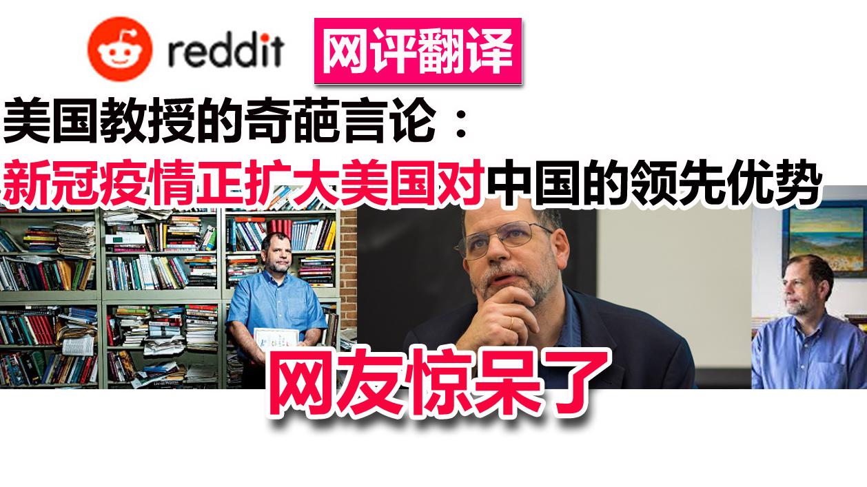 美国教授的奇葩言论:新冠疫情正扩大美国对中国的领先优势 网友惊呆了