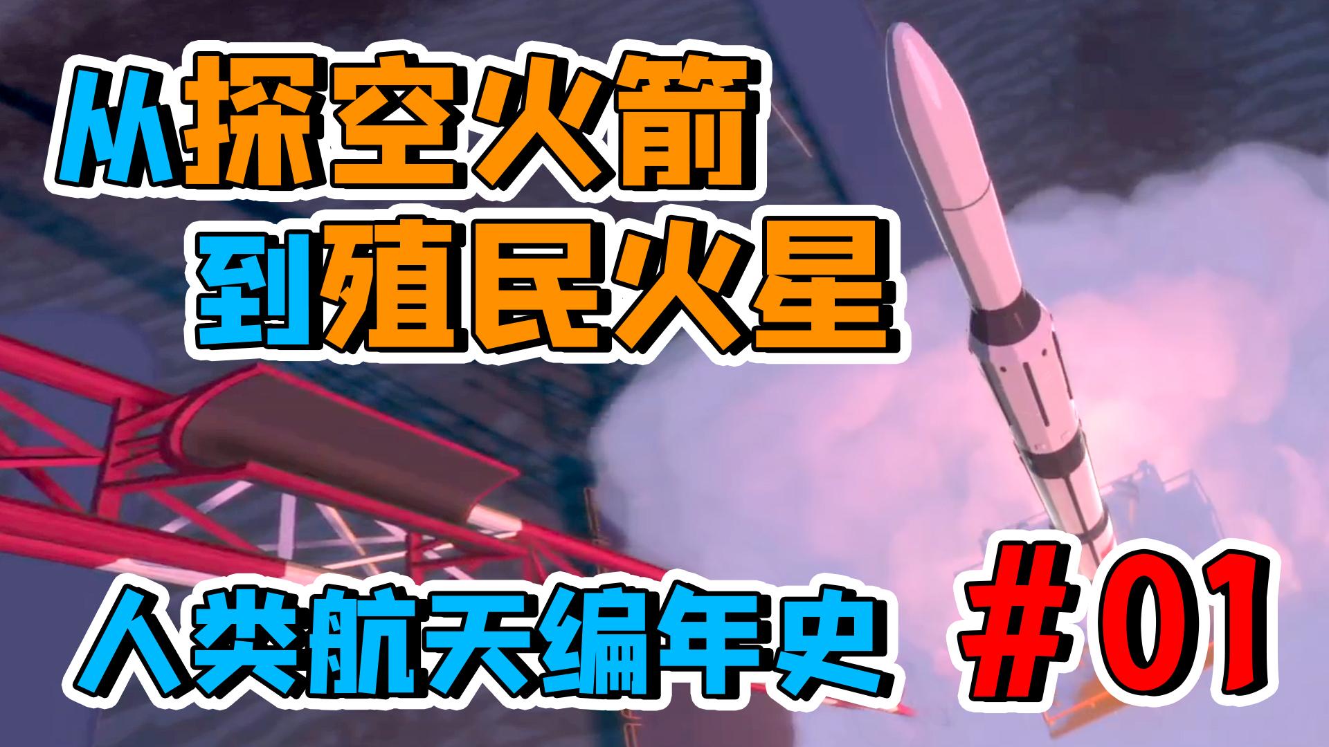 【独家】从探空火箭到殖民火星!新游《Mars Horizon》-《人类航天编年史》#01【QPC】