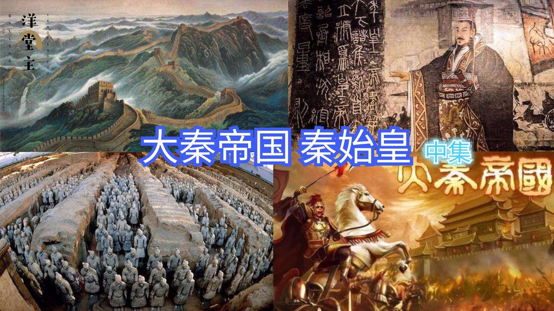 嬴政:统一六国 南平百越 北击匈奴 建皇帝制度 修万里长城 中集