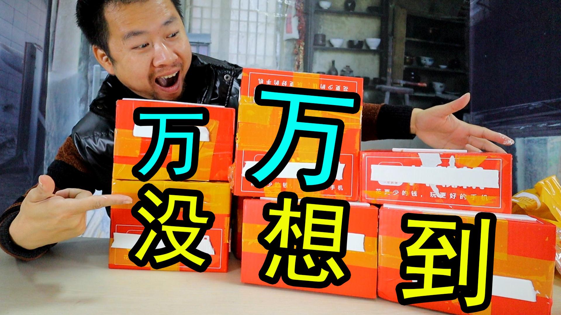 小伙买十个万万没想到盲盒,9块9开出了榨汁机!