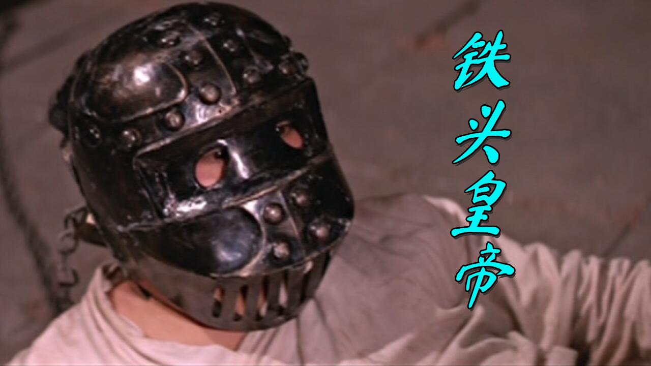 【奥雷】暴君用特制的坚固铁面具掩盖双胞胎哥哥的脸 只为稳固皇位《铁头皇帝》