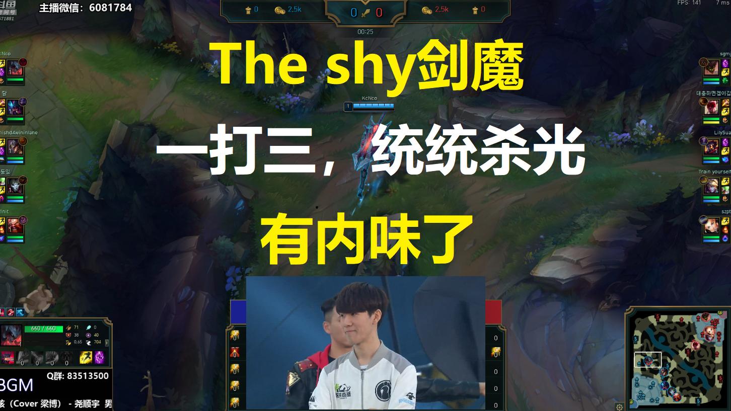 The shy剑魔经典天神下凡,一打三全杀光,有内味了!