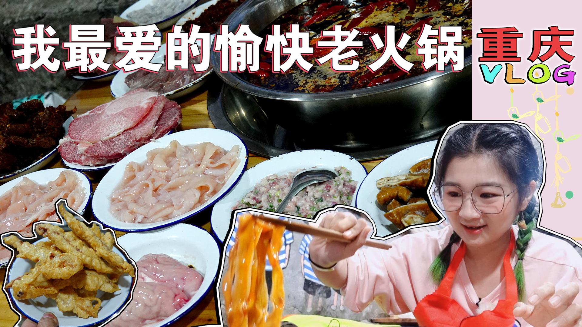 【逛吃重庆】四刷的重庆老火锅,我每次都吃这一家!