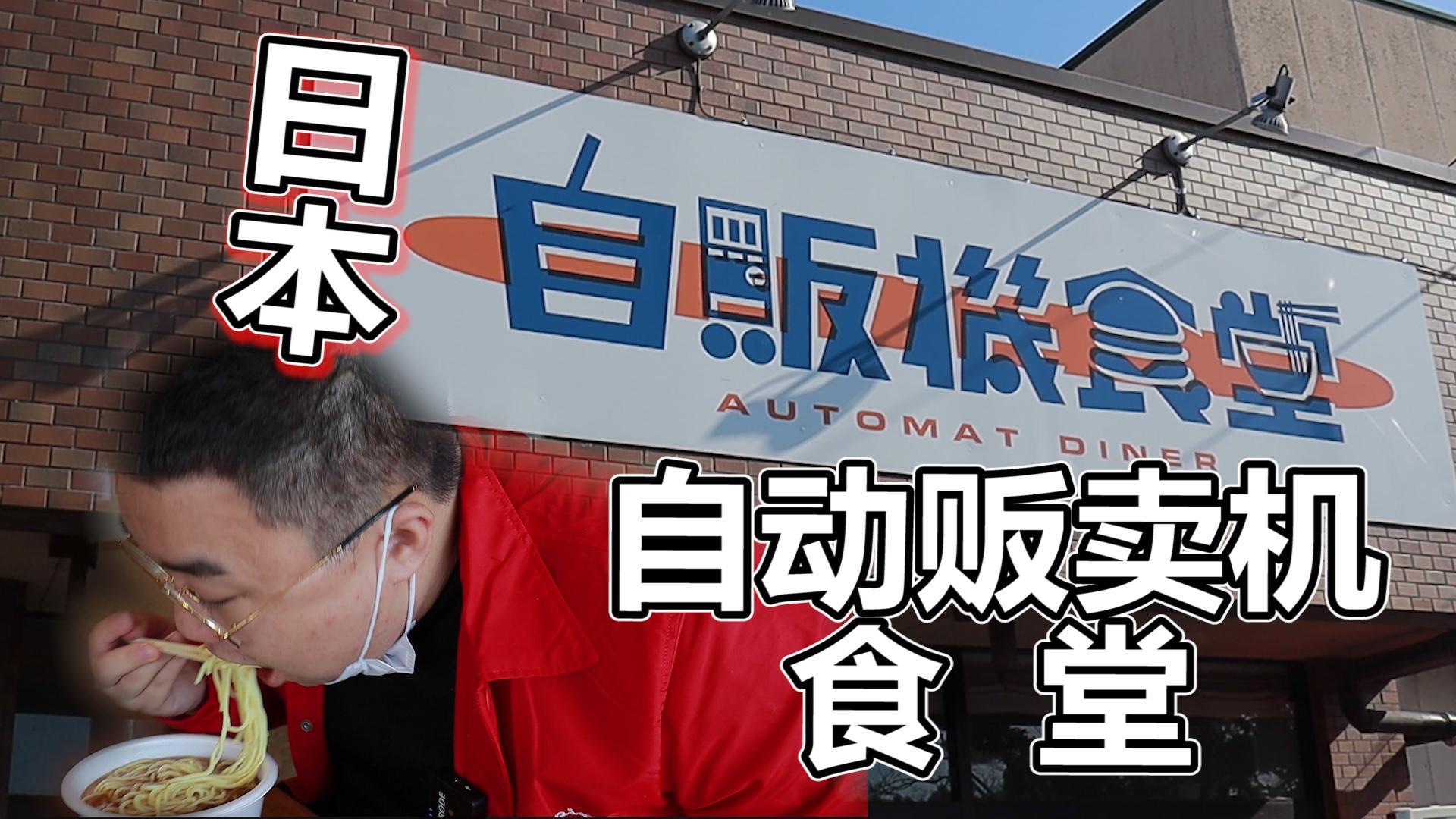 日本自动贩卖机食堂
