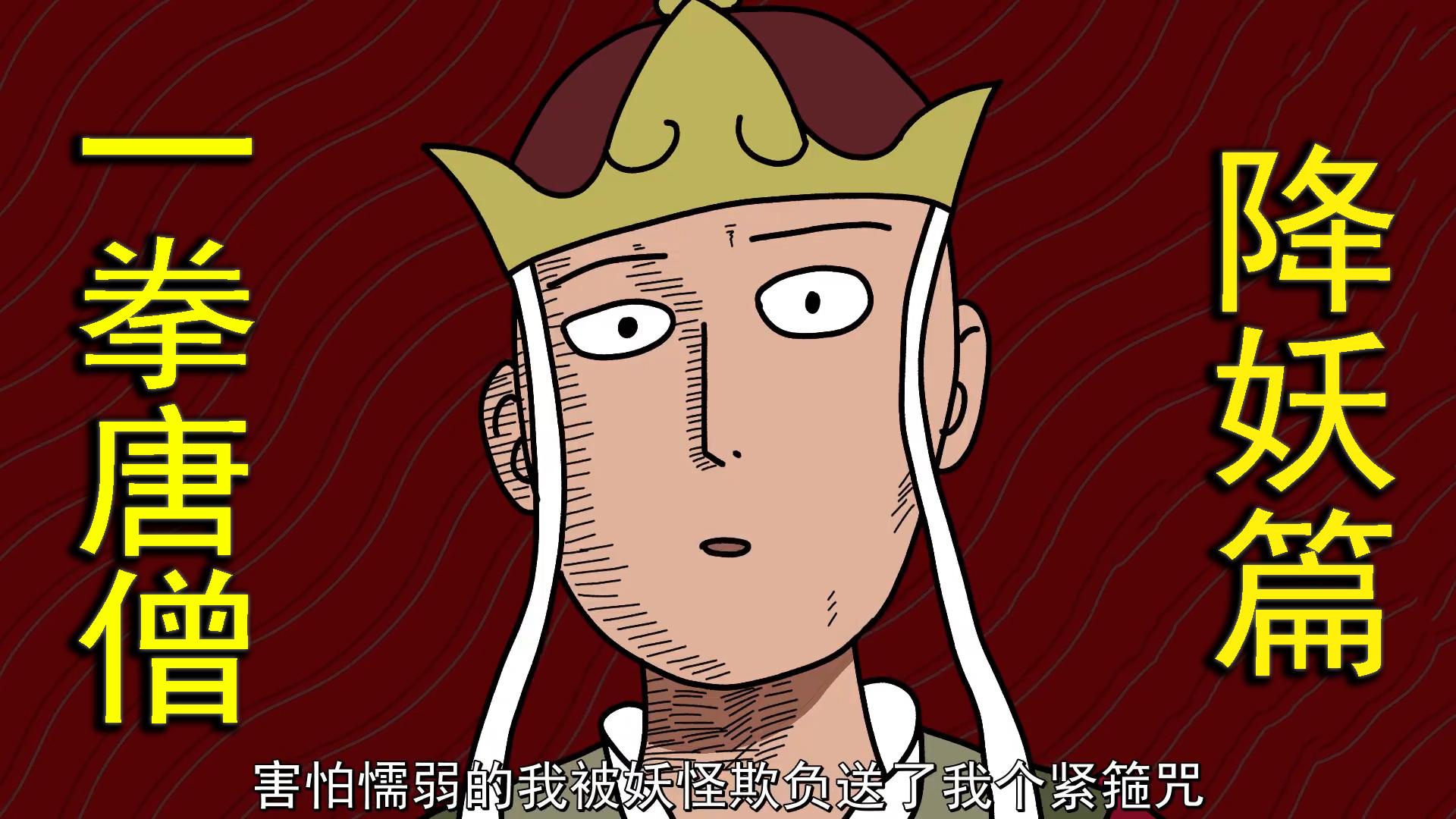 【沙雕动画】最强唐僧之一拳唐僧:降妖番外篇!