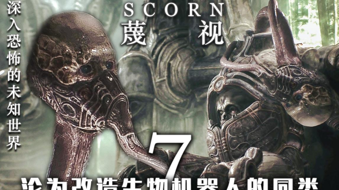 【蔑视(Scorn)】骇人的生物改造,沦为改造生物机器人的同伴