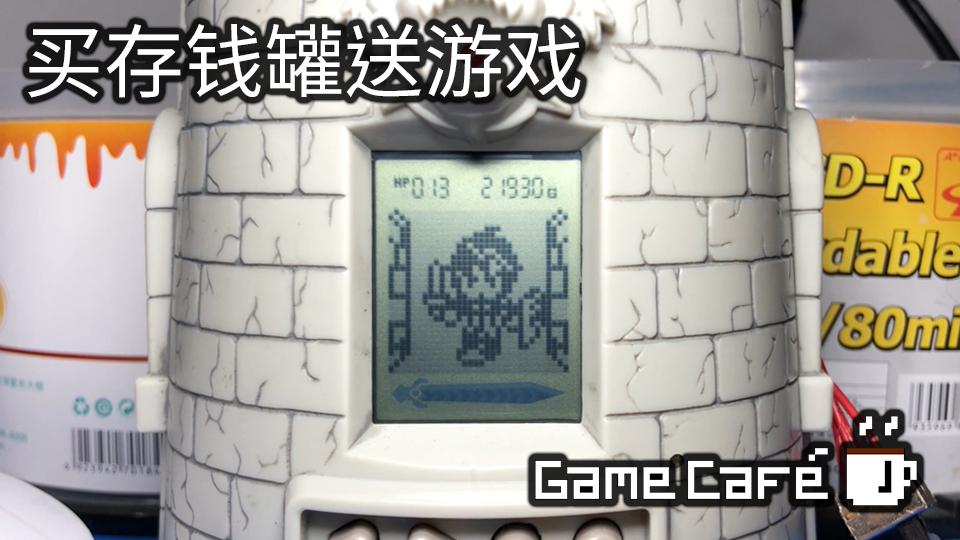 【游戏咖啡馆】存钱罐也能玩勇者斗恶龙?