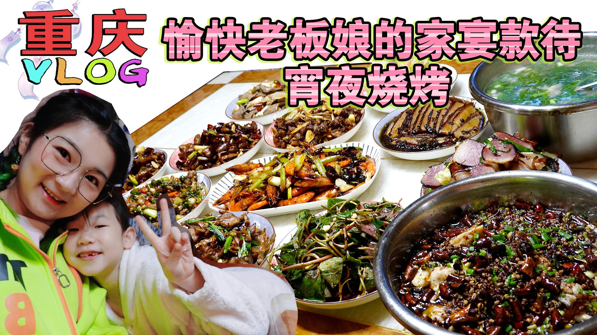 【逛吃重庆】愉快老板娘家蹭饭!正经家常菜,宵夜敖三姐烧烤,爽