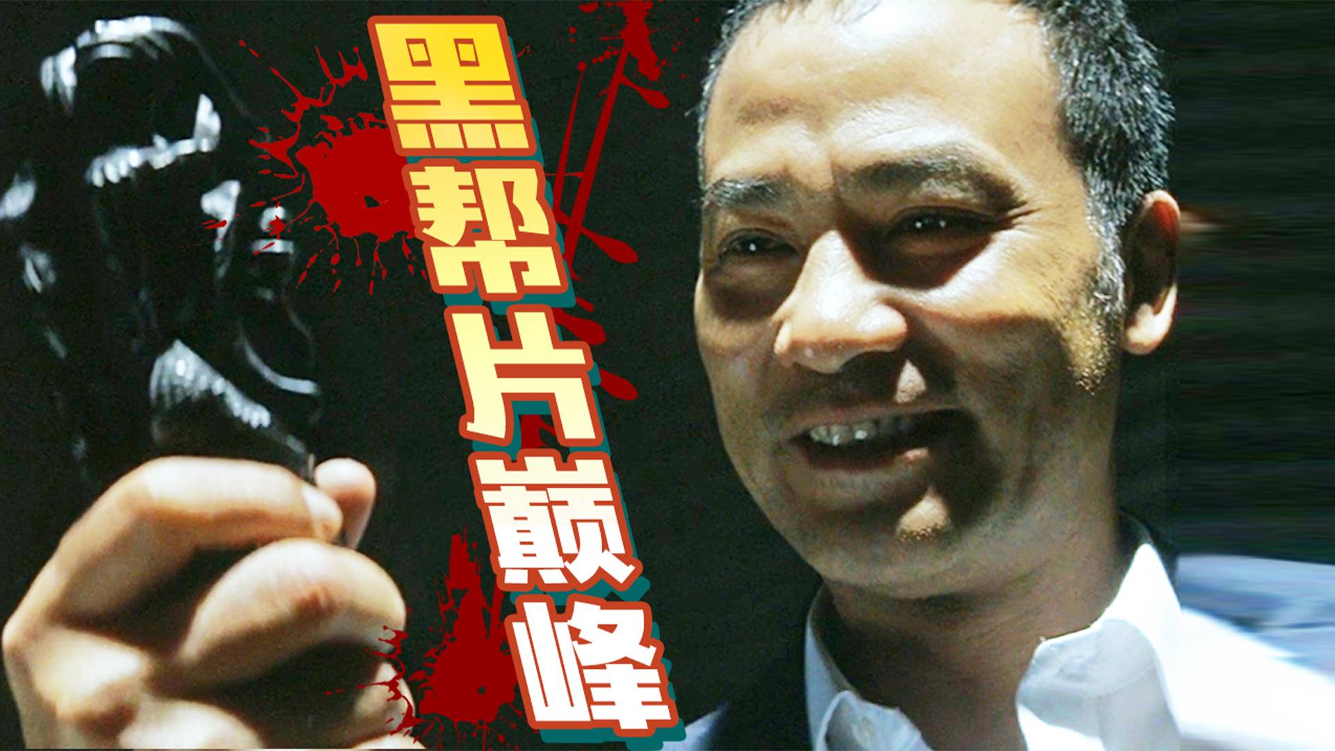 【片片】香港最硬的黑帮片!四大影帝飙戏,中国黑帮片教科书!《黑社会》