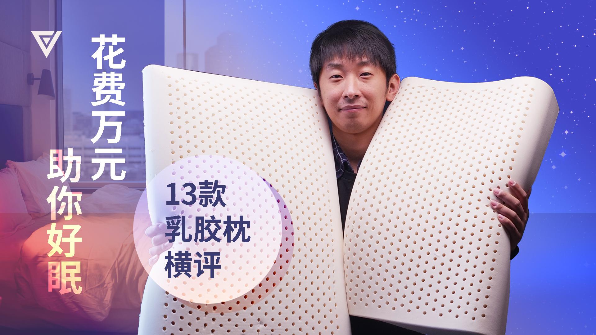 13款乳胶枕横评:花费万元帮你做个好梦