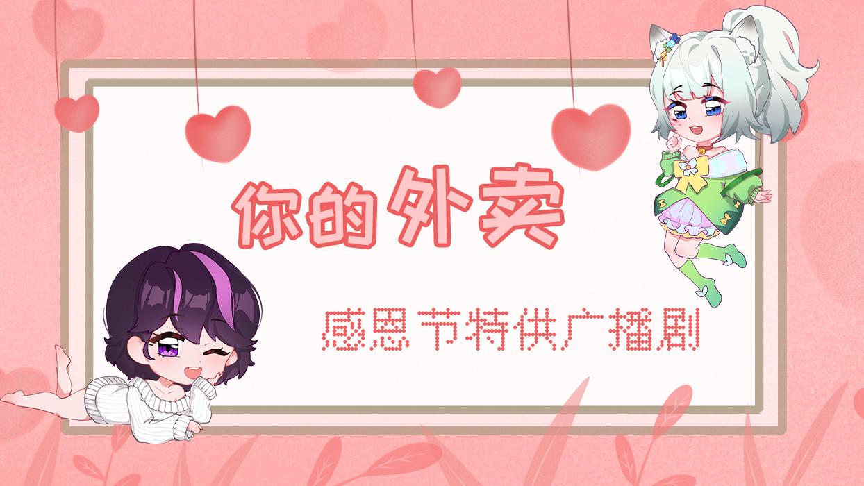 【小啾】【陶陶】感恩节特供广播剧《你的外卖》