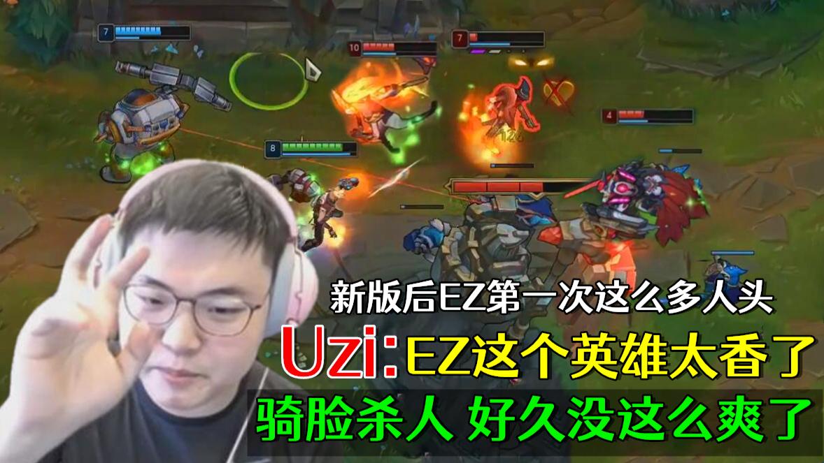 【Uzi】新版本后第一次EZ杀这么多人 不能双排选择EZ太香了 骑脸乱杀 LPL英雄联盟LOL