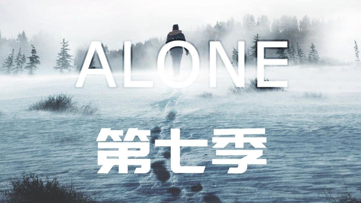 荒野独居【第七季】第1集(更多前季精彩内容移步简介传送门)