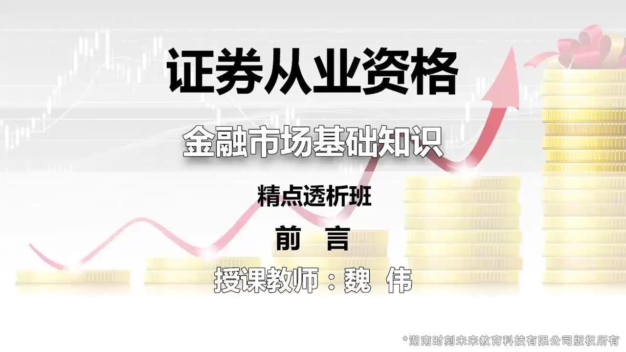 2020证券从业-金融市场专业知识-课程合集(全)
