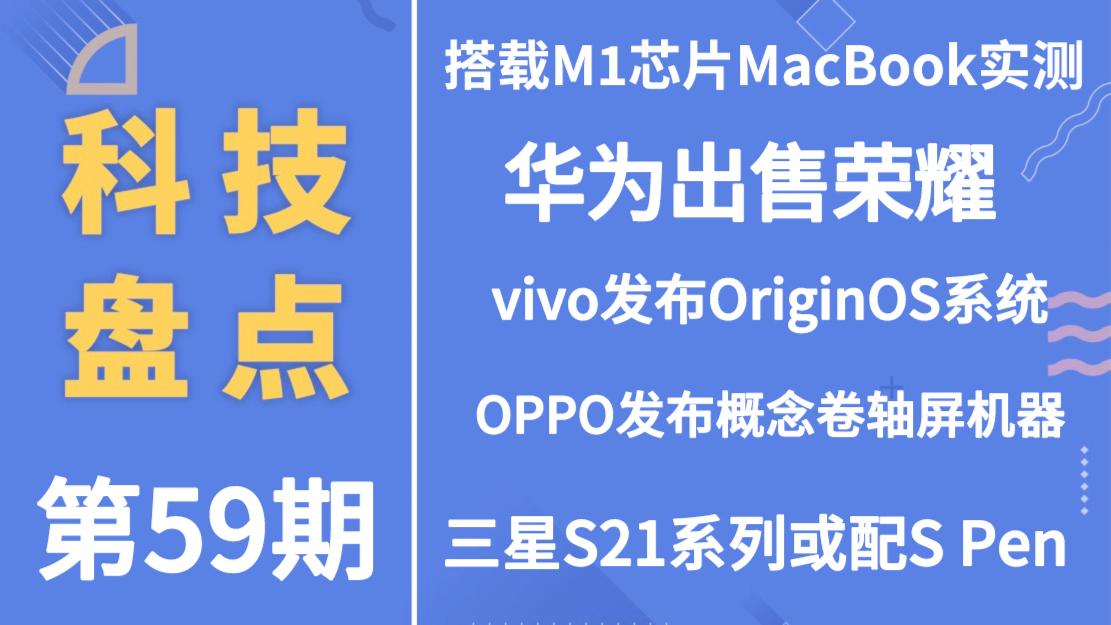 「科技盘点」59.搭载M1芯片MacBook Air/Pro实测 | 华为出售荣耀等