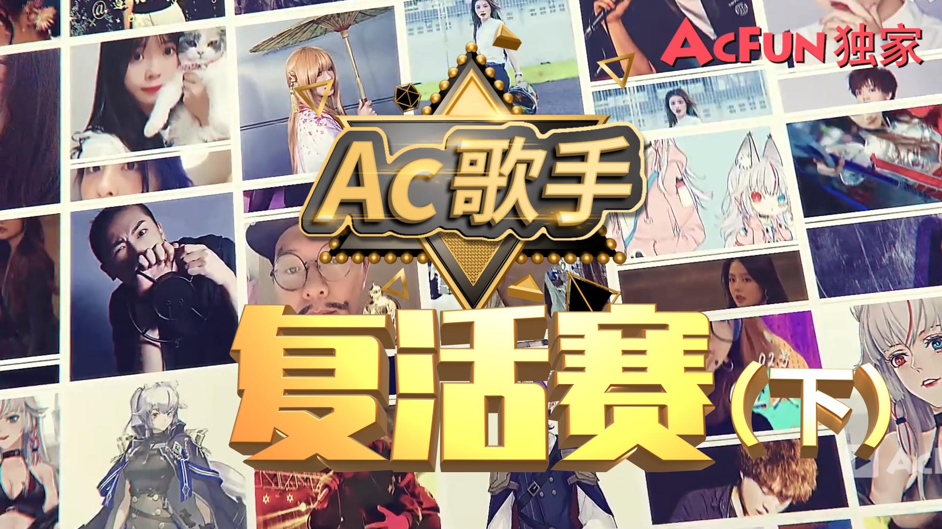 《AC歌手》复活突围赛(下):渴望亦可及,终迎凯旋曲!