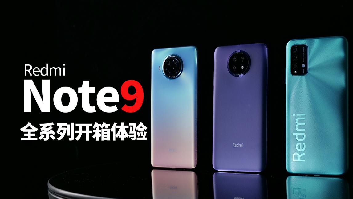 """「科技美学直播」""""三剑""""齐发 Redmi Note9 Pro/Note9/Note9(4G)开箱体验"""