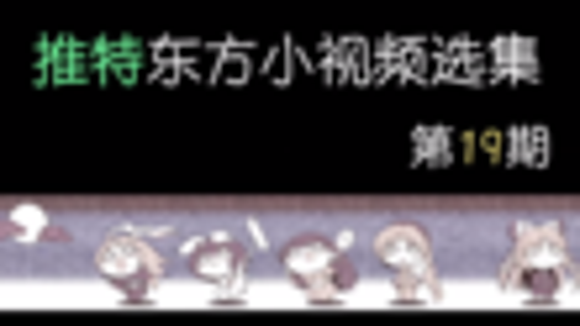 【东方】推特东方小视频选集 第19期
