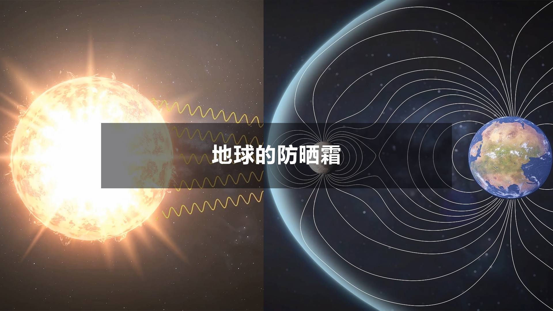 """数十亿年前,月球曾用它的磁场""""罩着""""地球,这才了有今天的人类"""