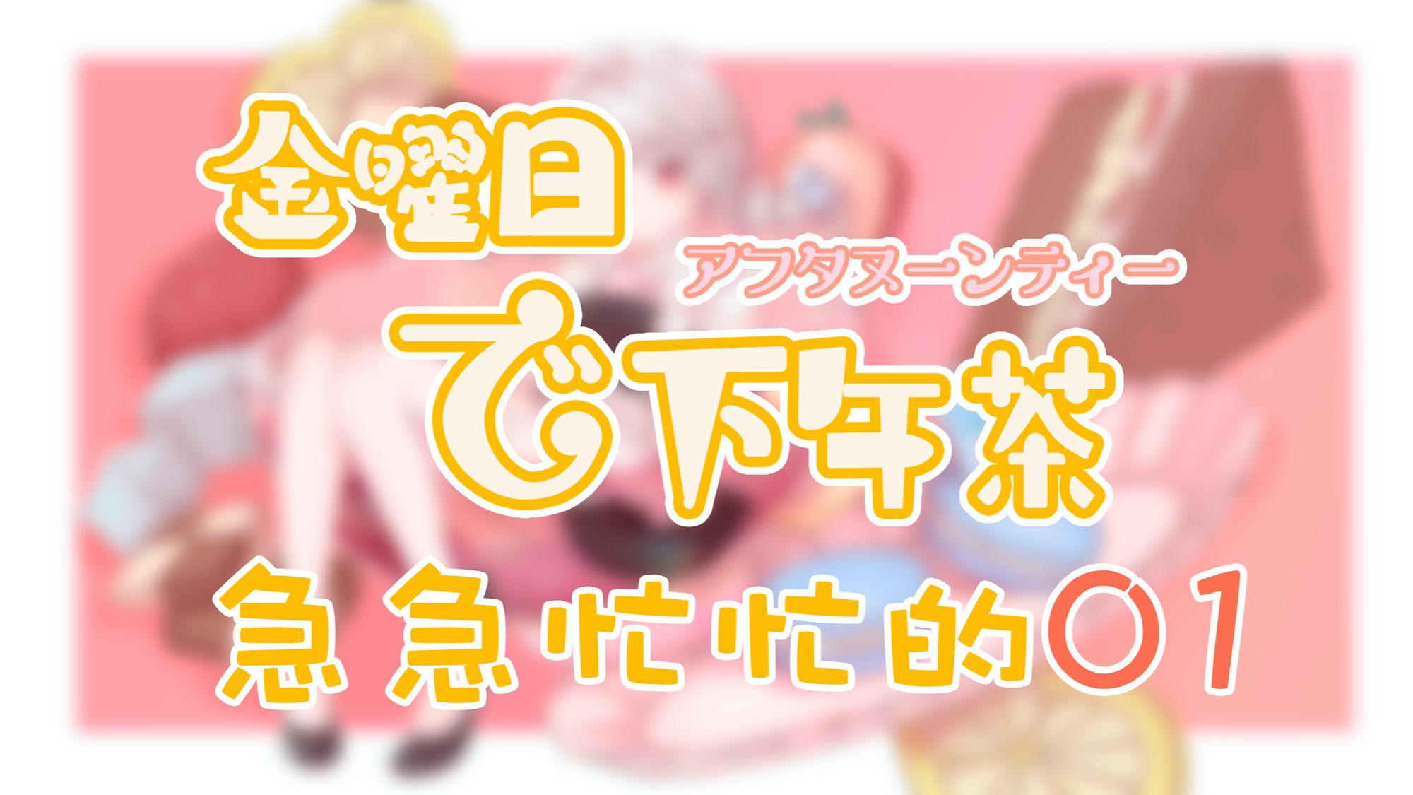 【糖依Amei】来聊天吧!|金曜日的下午茶时间01