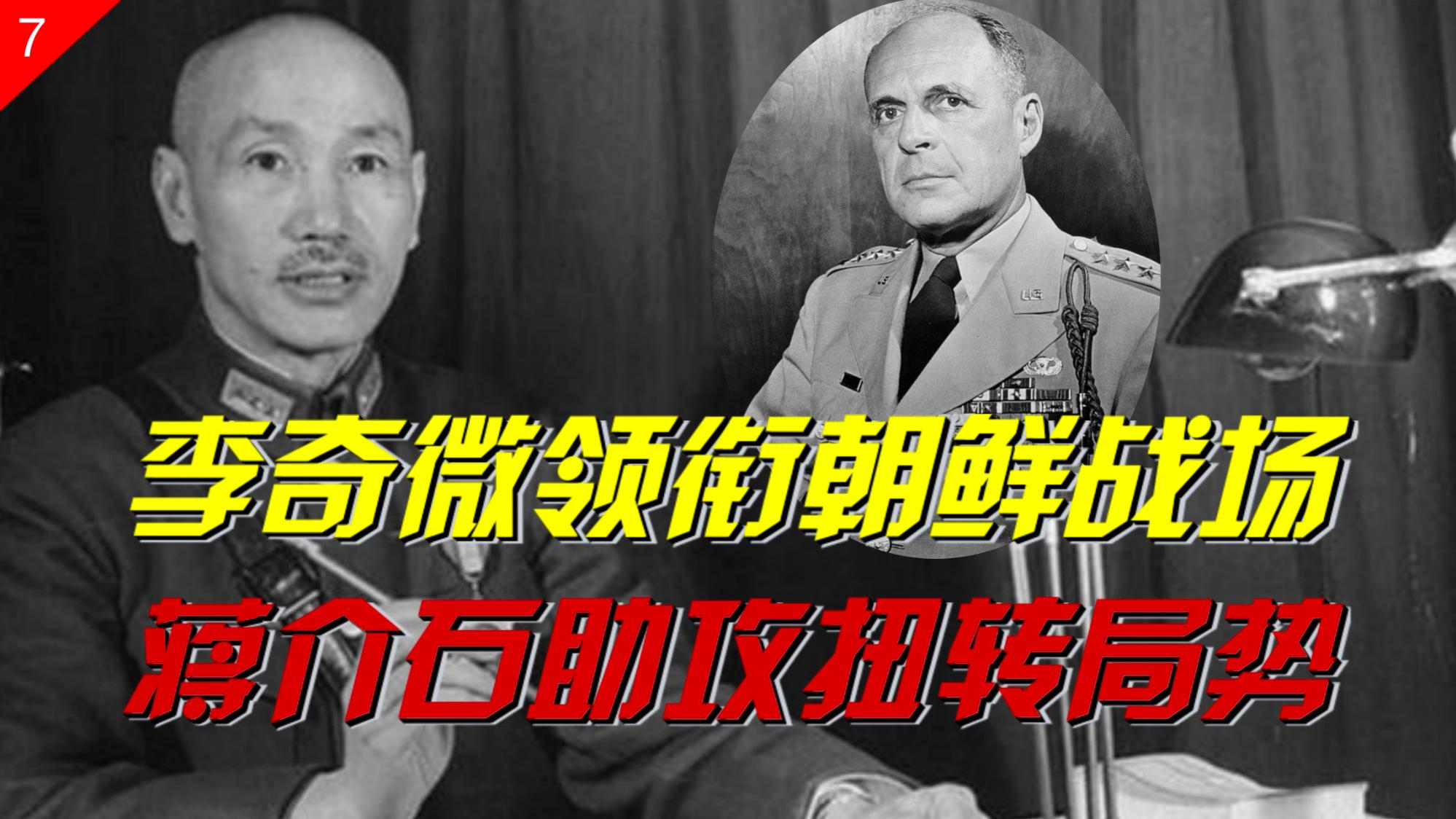 【朝鲜战争】蒋介石如何助攻李奇微,一招扭转朝鲜战场局势?