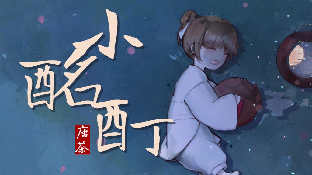 【梦想演唱会】小酩酊『原创PV付•独家』
